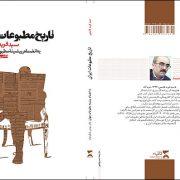 خلاصه کتاب تاریخ مطبوعات ایران