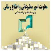 دستورالعمل اجرایی توزیع و انتشار آگهیهای دولتی _ بخش پنجم