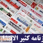چاپ آگهی در روزنامه