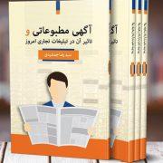کتاب « آگهی مطبوعاتی و تأثیر آن در تبلیغات تجاری امروز » منتشر شد