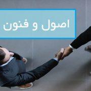 اصول و فنون مذاکره + ویدئو
