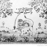 روزنامه وقایع اتفاقیه ، دومین نشریه فارسیزبان