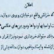 نخستین آگهیهای روزنامههای ایرانی در دوره قاجار
