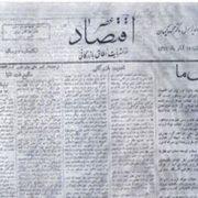 مروری بر انتشار روزنامه عصر اقتصاد و مطالب آن