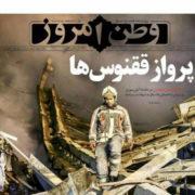 عناصر سازنده تیتر / مجموعه گفتارهایی از دکتر مجید رضائیان