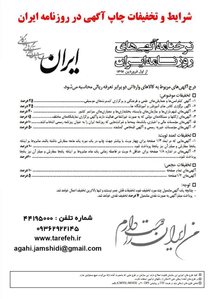 تعرفه آگهی روزنامه ایران