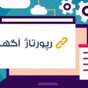نتایج استفاده از رپورتاژ آگهی برای معرفی خدمات و محصولات