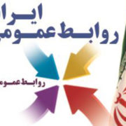 آموزش روابط عمومی در ایران