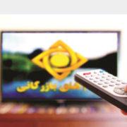قصه پیامهای بازرگانی تلویزیونی صدا و سیما