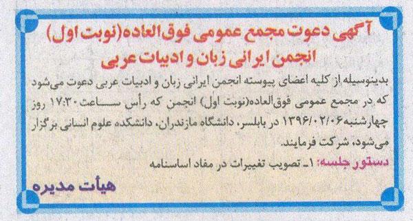 زمان انتشار آگهی مجامع عمومی