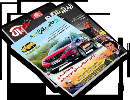 مجلات و نشریات تخصصی