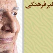 آیین نکوداشت پروفسور علیاکبر فرهنگی