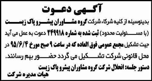 نمونه آگهی های چاپ شده در روزنامه ابرار