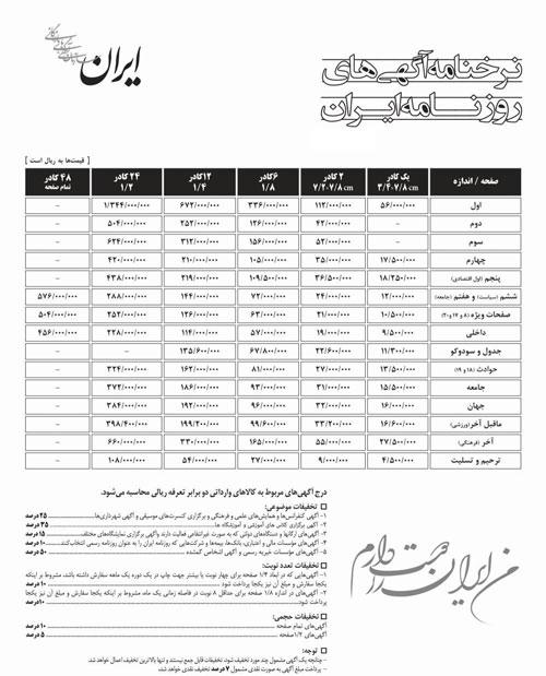تعرفه آگهی در روزنامه ها؛ روزنامه ایران