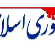 تعرفه آگهی در روزنامه ها؛ روزنامه جمهوری اسلامی