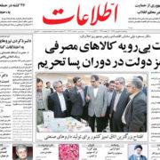 روزنامه اطلاعات ؛ 93 سال انتشار بی وقفه