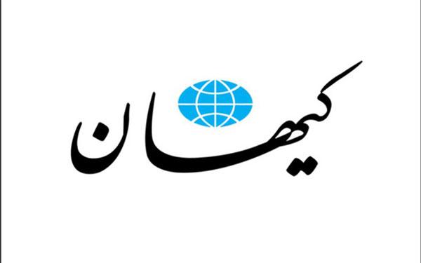 تعرفه آگهی در روزنامه ها؛ روزنامه کیهان