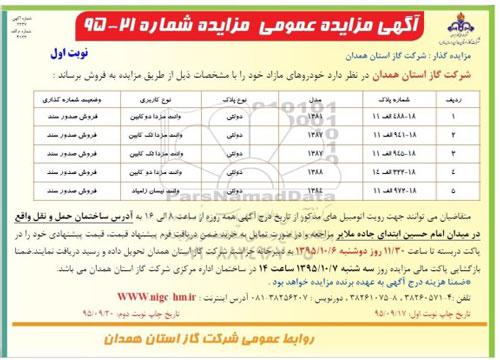 نمونه آگهی های منتشر شده در روزنامه کیهان