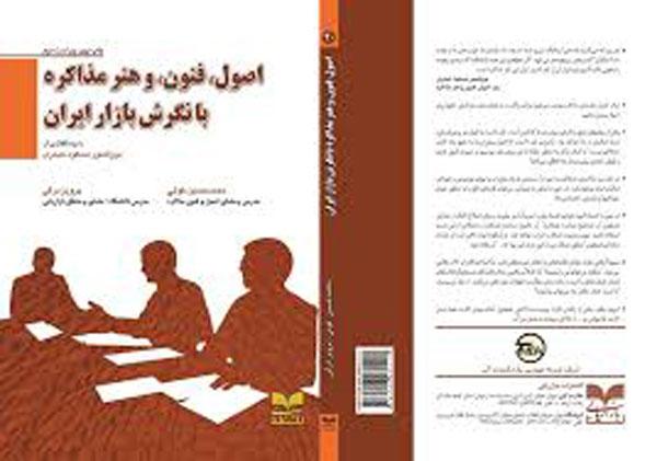 معرفی کتاب اصول فنون و هنر مذاکره با نگرش بازار ایران
