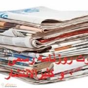 روزنامه رسمی و کثیرالانتشار