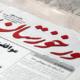نور خوزستان