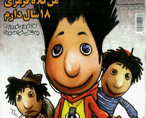 همشهری جوان