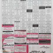 نگاهی به تاریخچه روزنامه همشهری
