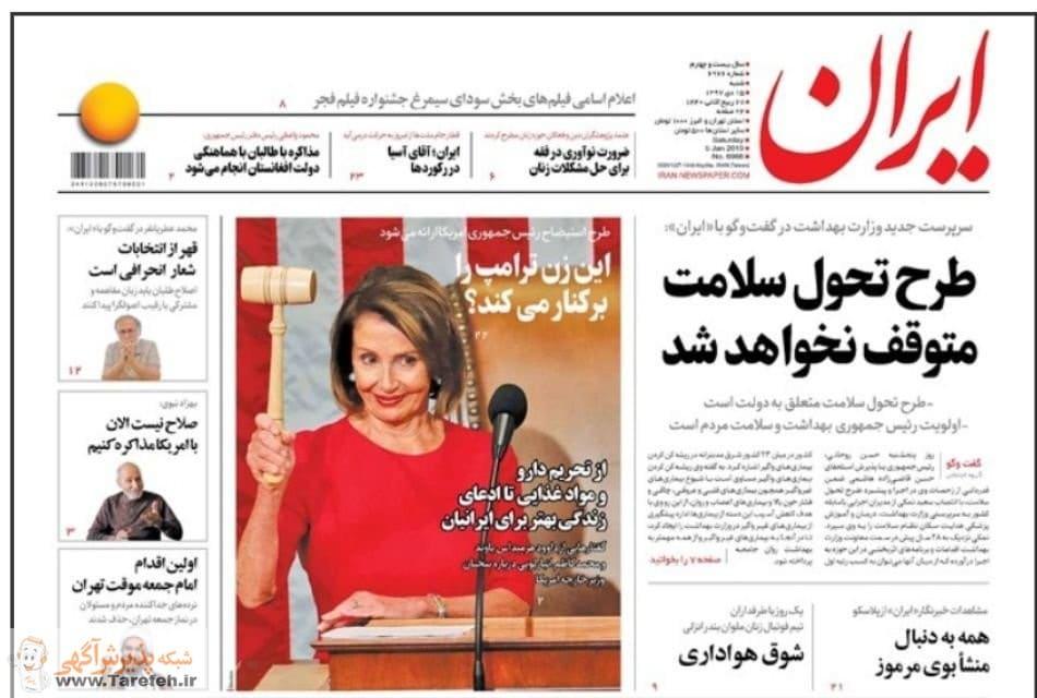 تاریخچه روزنامه ایران/روزنامهای به وسعت ایران