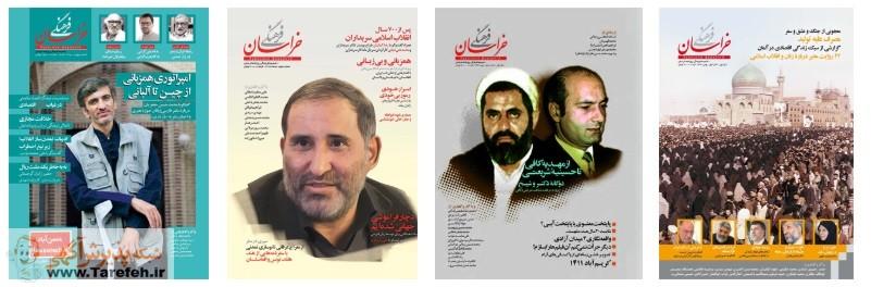 خراسان دیپلماتیک