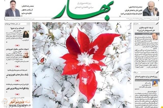 روزنامه بهار