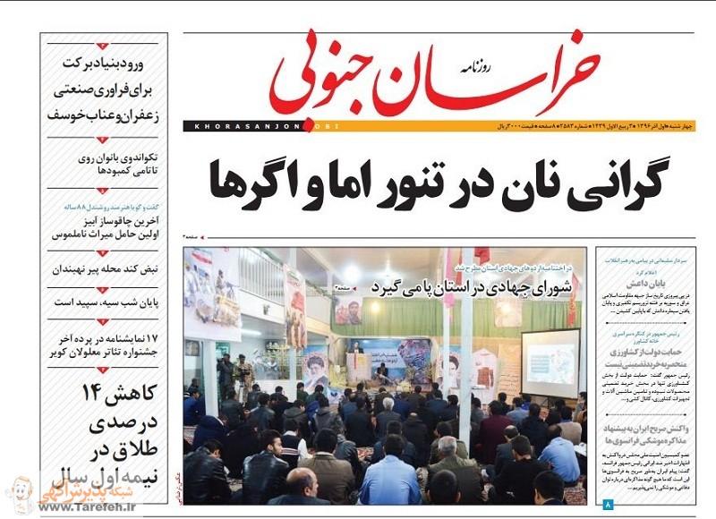 روزنامه-خراسان-جنوبی