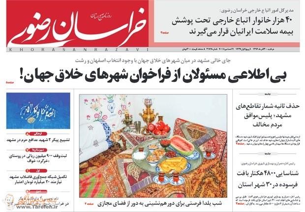 روزنامه-خراسان-رضوی
