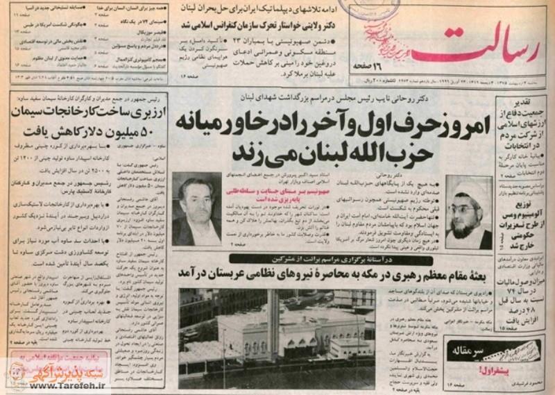 روزنامه-رسالت-قدیمی