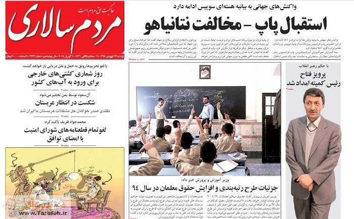 روزنامه مردمسالاری