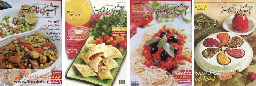 آشپزی خانواده سبز