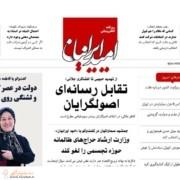 امید ایرانیان