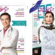 ماهنامه دنیای سلامت