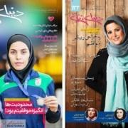 ماهنامه دنیای زنان