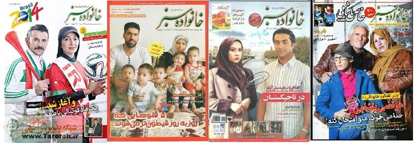 مجله خانواده سبز