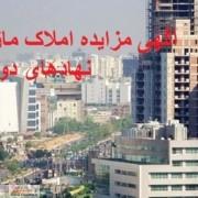 املاک مازاد نهادهای دولتی