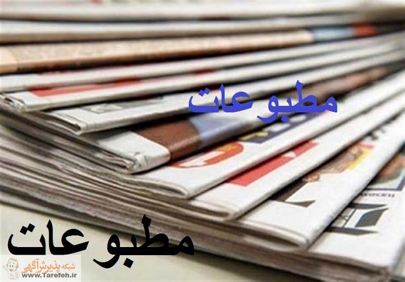 مطبوعات