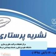 نشریه پرستاری ایران