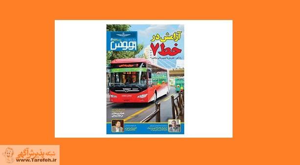 همشهری اتوبوس