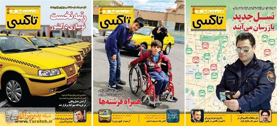همشهری تاکسی
