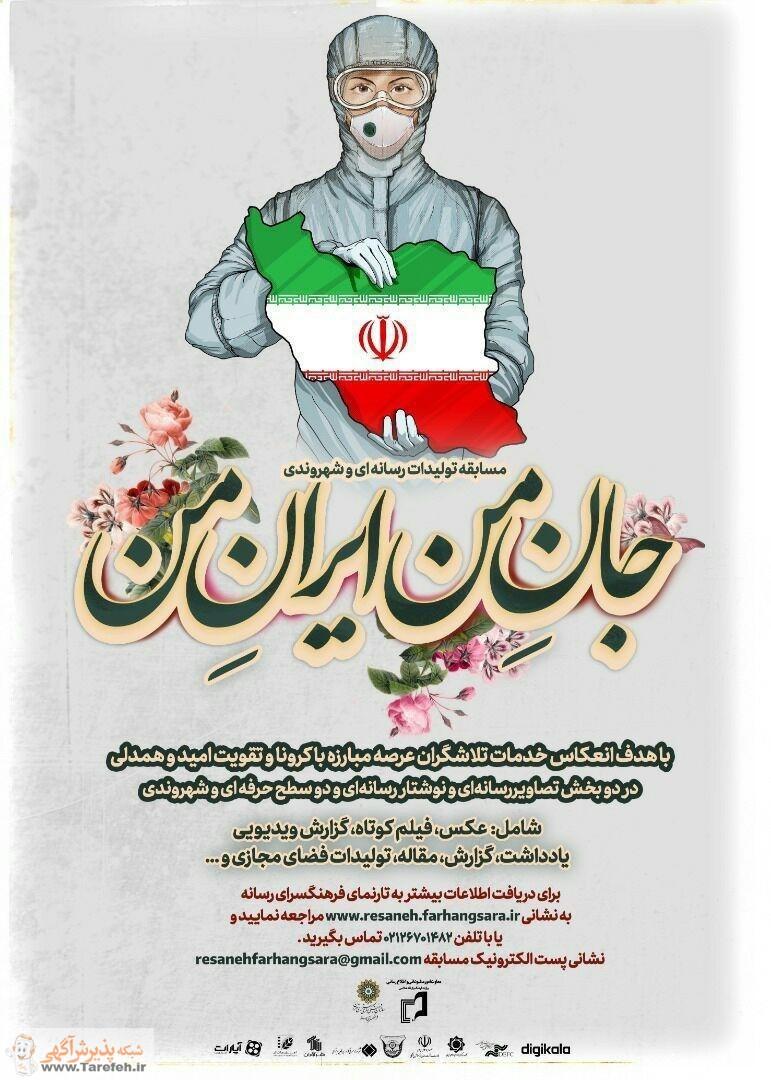 مسابقه جان من ایران من