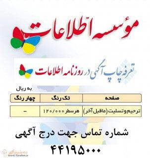 چاپ آگهی ترحیم و تسلیت در روزنامه