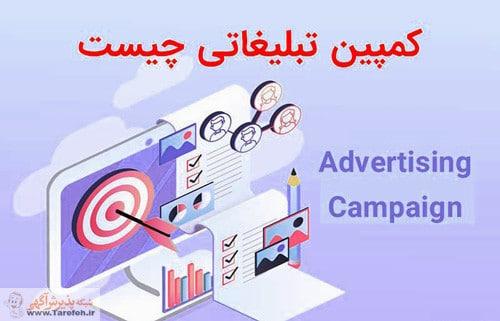 کمپین تبلیغاتی چیست ؟