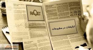 کمپین تبلیغات مطبوعاتی