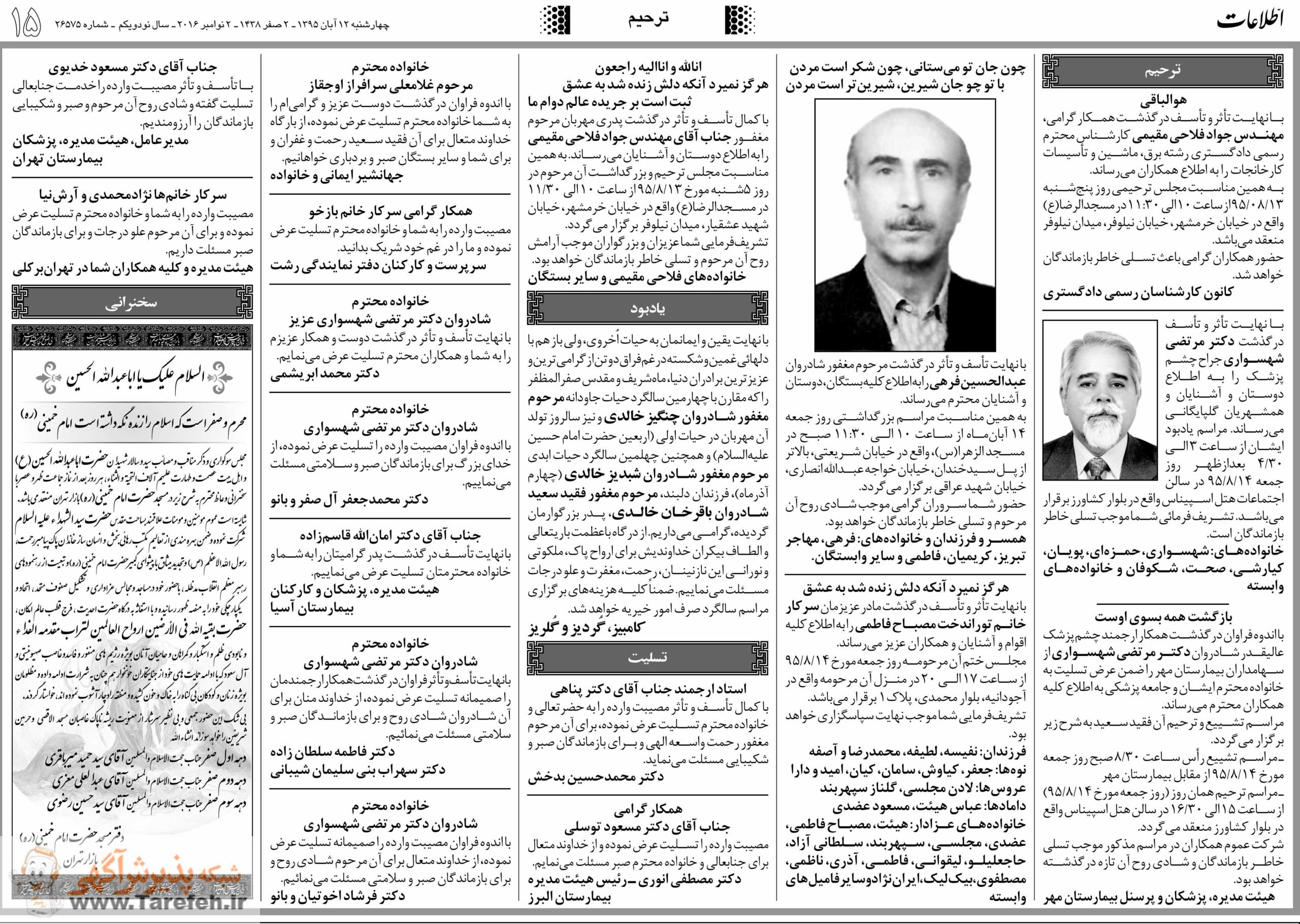 چاپ آگهی ترحیم و تسلیت