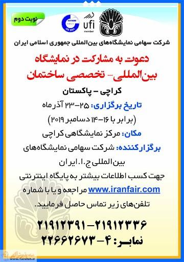 چاپ آگهی برگزاری نمایشگاه در روزنامه